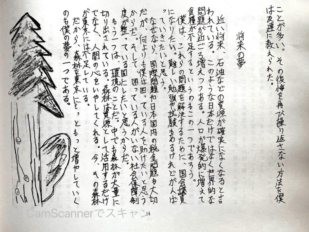 荒島由也/小学6年生の卒業作文